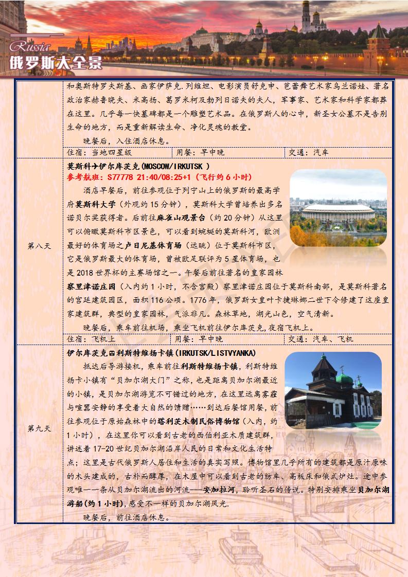 S7逸享-新进伊出一价全含俄罗斯全景深度11日三庄园_09