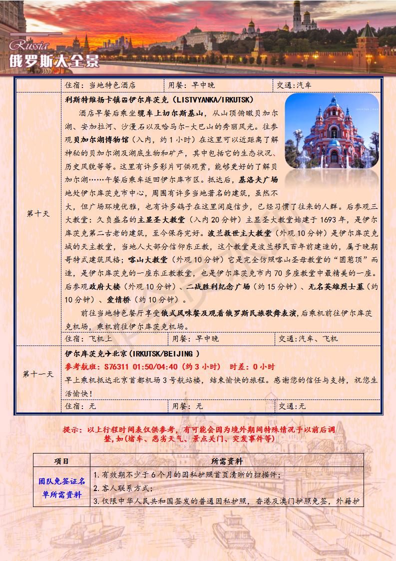 S7逸享-新进伊出一价全含俄罗斯全景深度11日三庄园_10