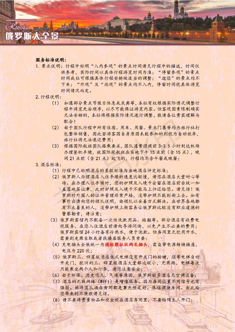 S7逸享-新进伊出一价全含俄罗斯全景深度11日三庄园_12