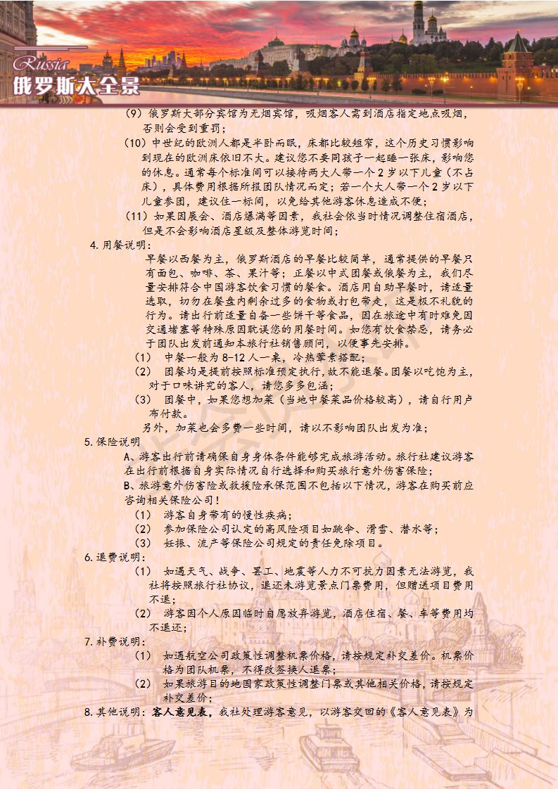 S7逸享-新进伊出一价全含俄罗斯全景深度11日三庄园_13