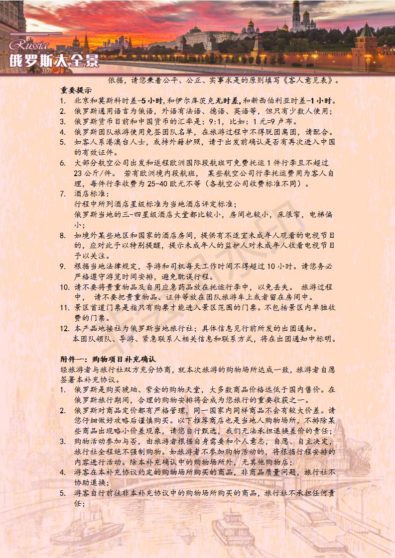 S7逸享-新进伊出一价全含俄罗斯全景深度11日三庄园_14