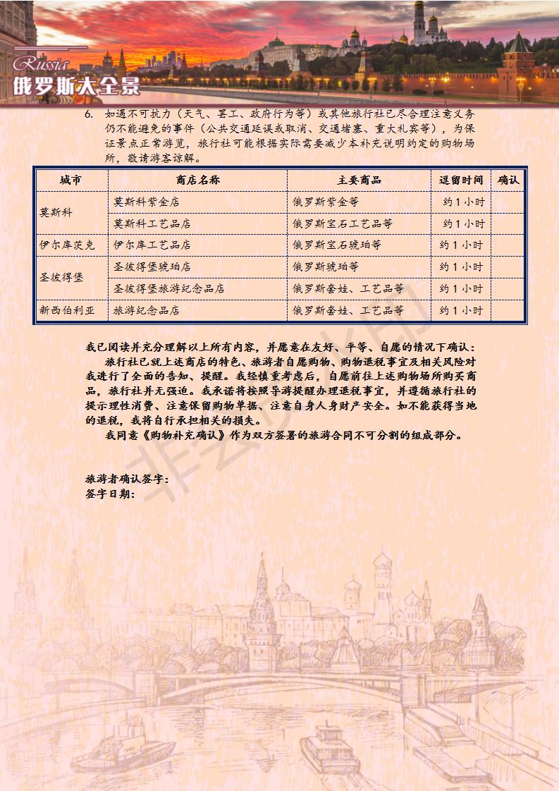 S7逸享-新进伊出一价全含俄罗斯全景深度11日三庄园_15