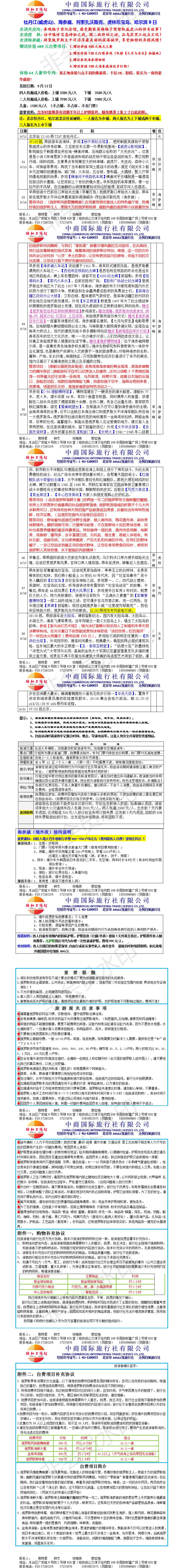 北京虎林海参崴9月12日3380元3580元