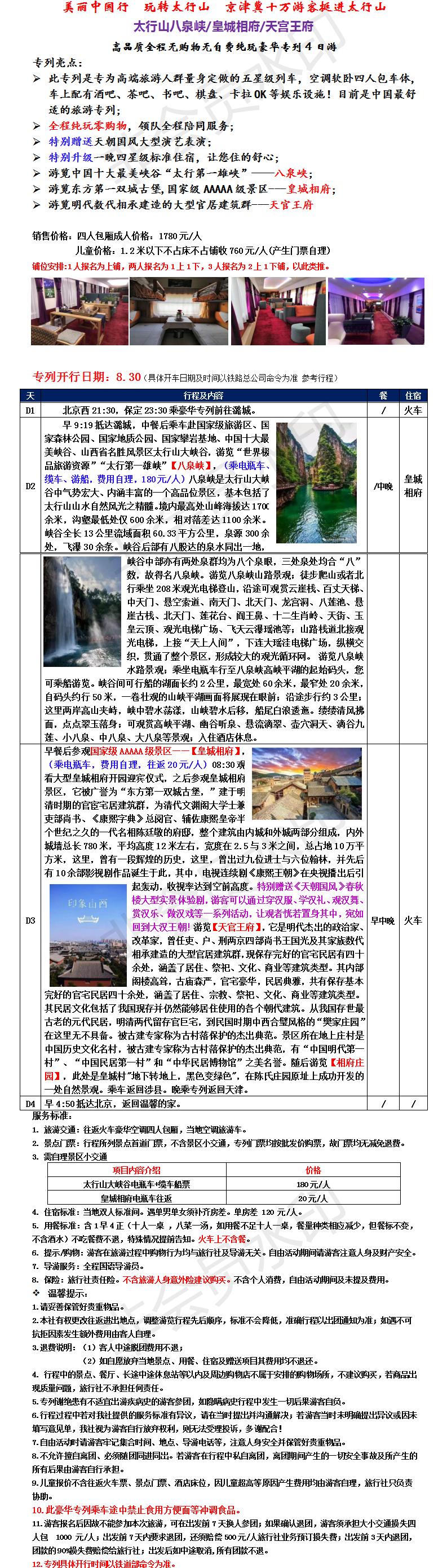 8.30皇城相府太行山周末4日专列-1-1