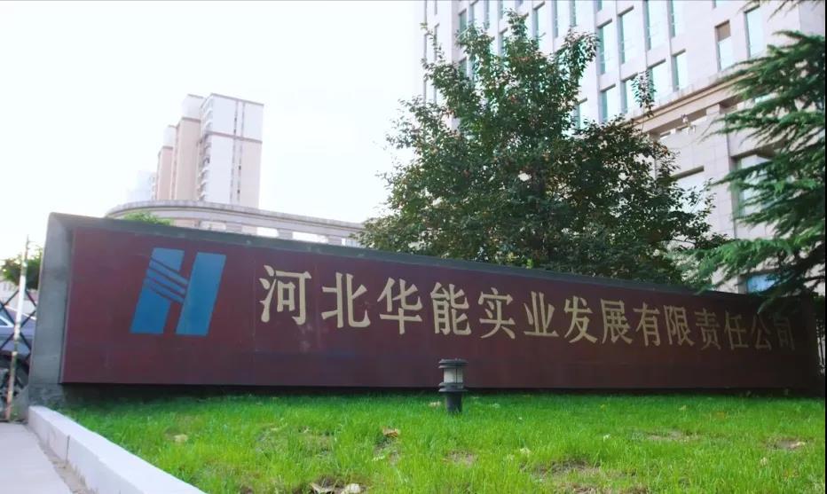 河北华能实业公司