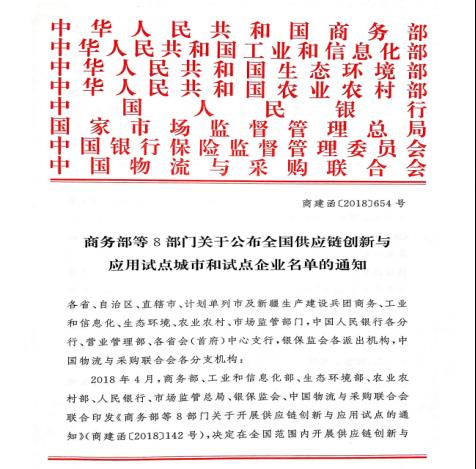"""全国公映链创新与应用试点中期评估揭晓,上海华能电商公司获评""""优""""1"""