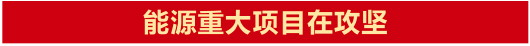 新泰西张庄:100兆瓦光伏项目蔚为壮观1