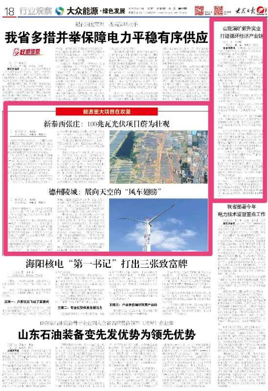 新泰西张庄:100兆瓦光伏项目蔚为壮观3