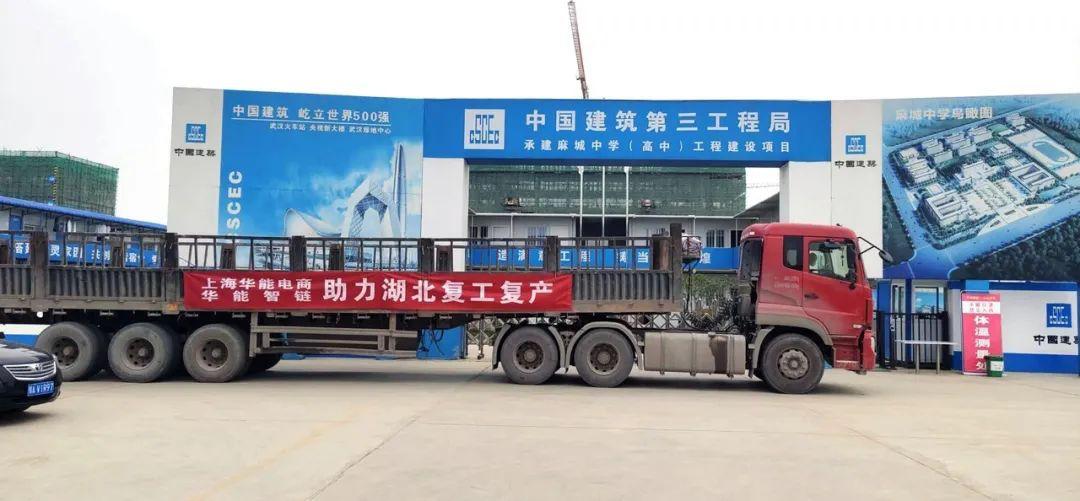全面贯彻习近平总书记重要指示精神,中国华能旗下上海电商公司助力湖北企业复工复产