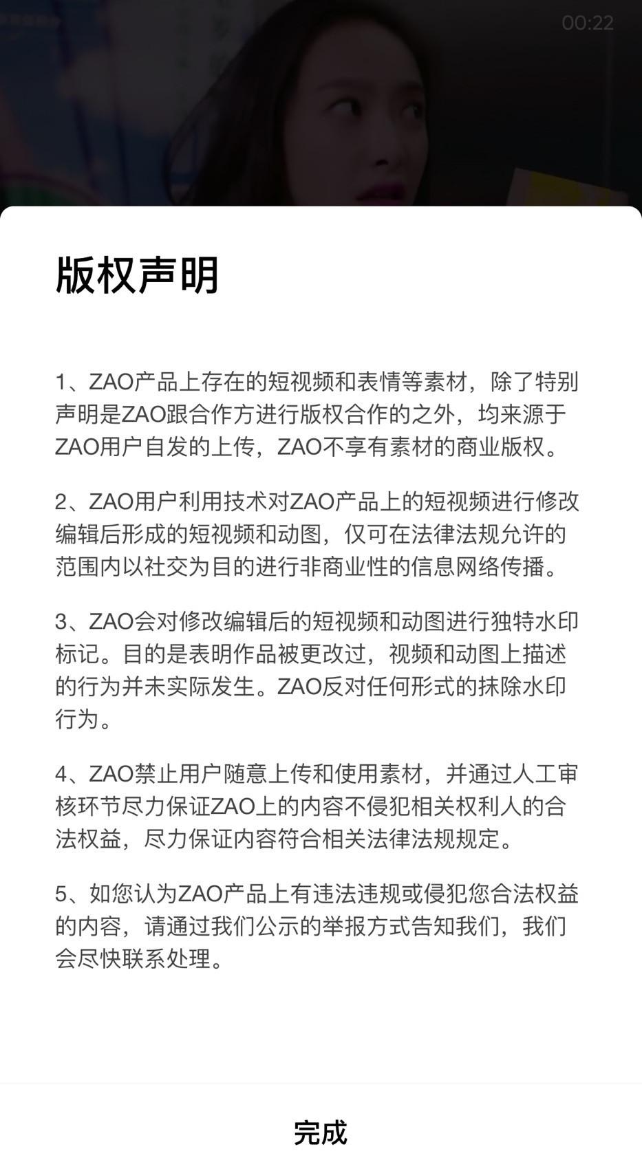 换脸ZAO不靠谱的用户协议,肖像、版权暗藏大坑!-招牌用版权登记好吗?