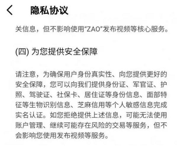 换脸ZAO不靠谱的用户协议,肖像、版权暗藏大坑!-版权登记好还是注册商标好