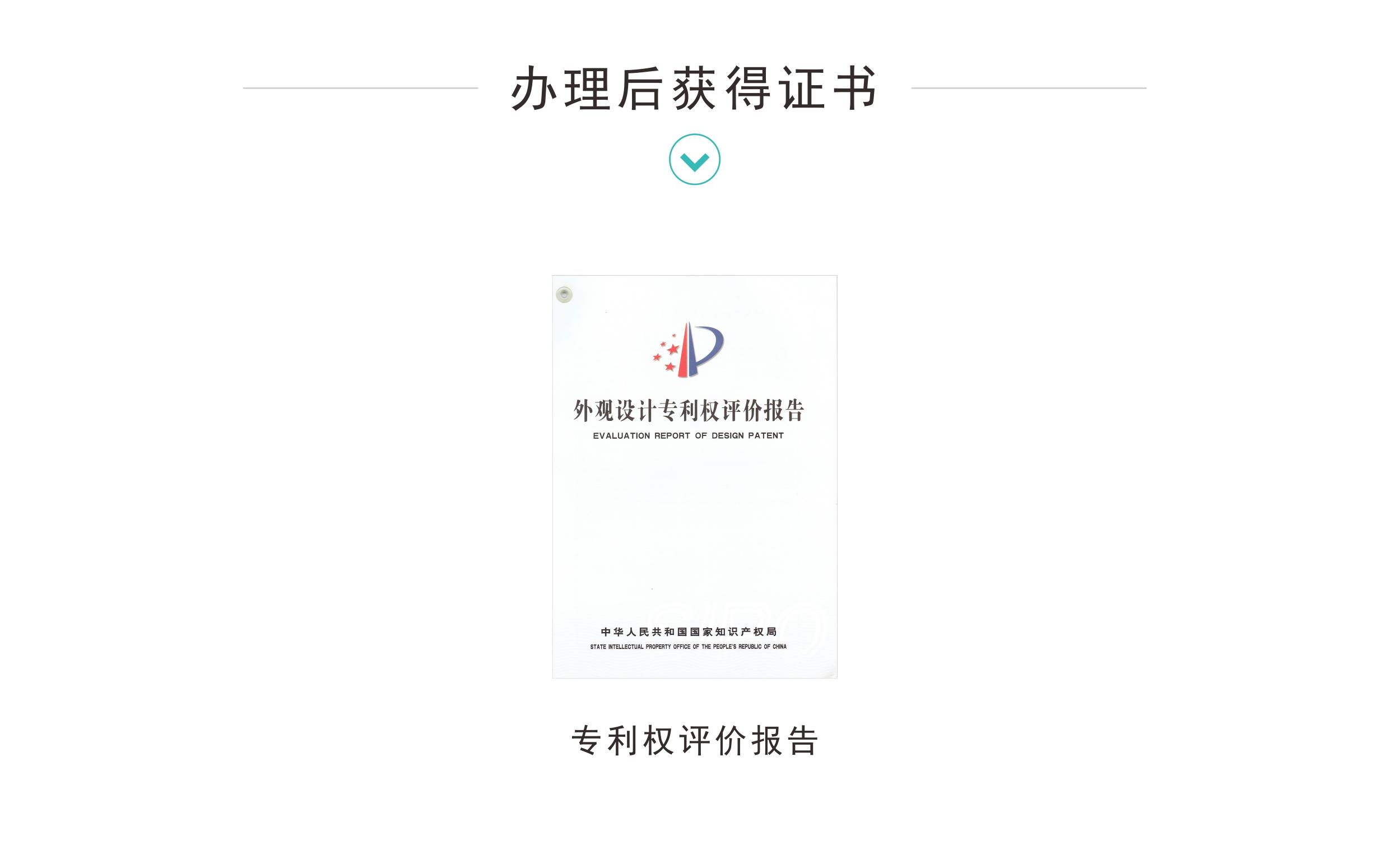 汕头专利权评价报告申请