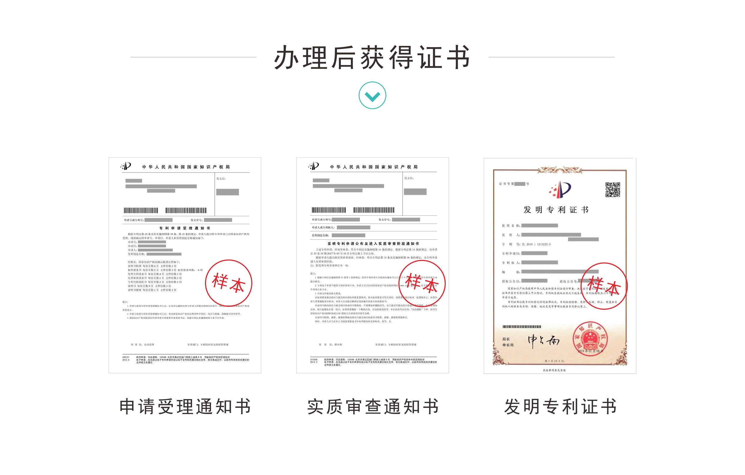 澄海智小鹿发明专利申请代理