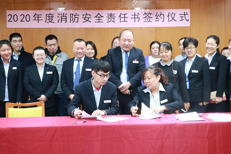 2020年签订安全协议-IMG_1179