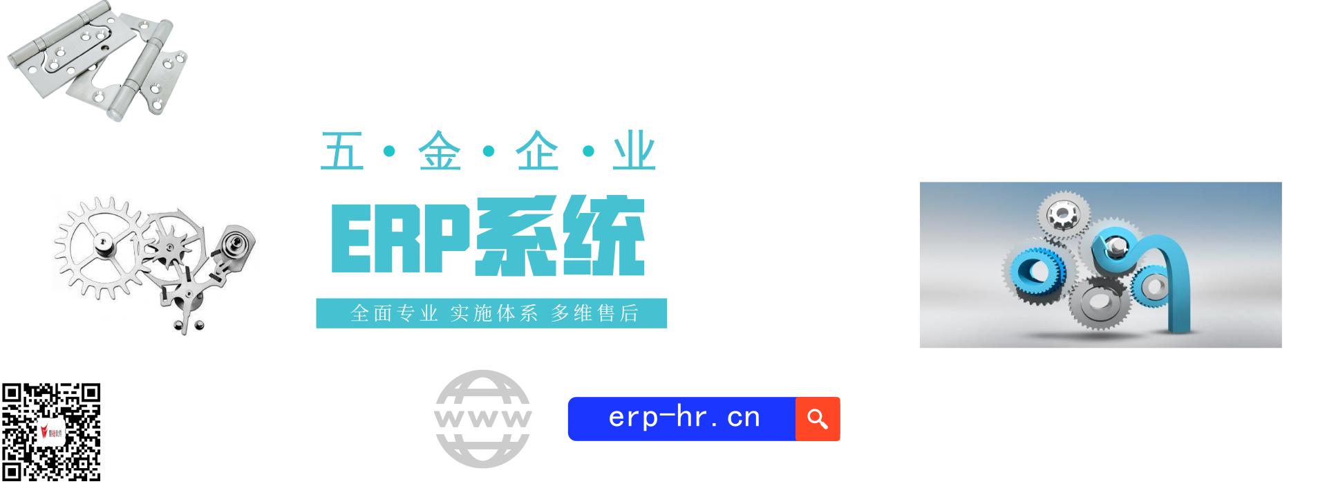 五金行业ERP