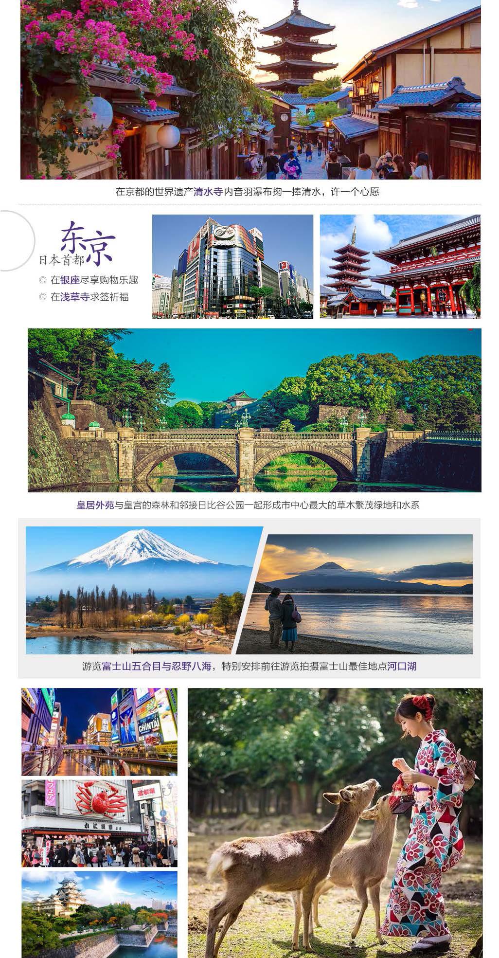 漫步日本images-漫步日本本州_03