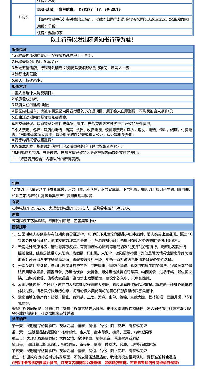 昆大丽images-昆大丽双飞六日游_03