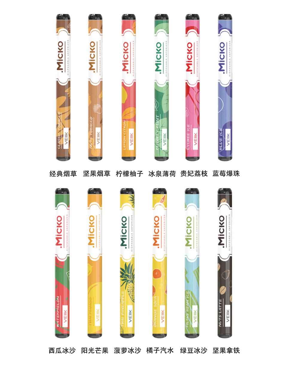 micko小烟中文版详情-1-1