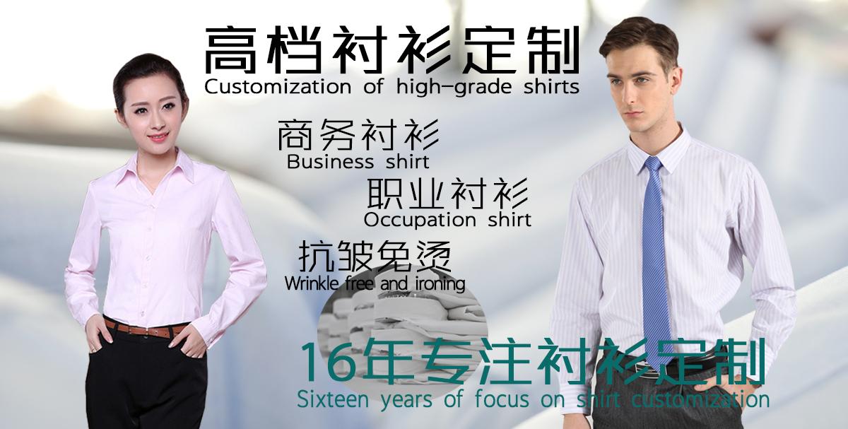 衬衫定制-定制衬衫-订做衬衫工厂-衬衫贴牌厂家