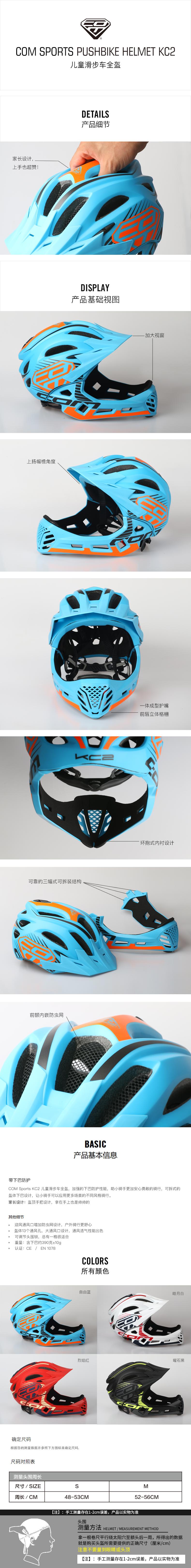 儿童全盔KC2详情页-指向卖点