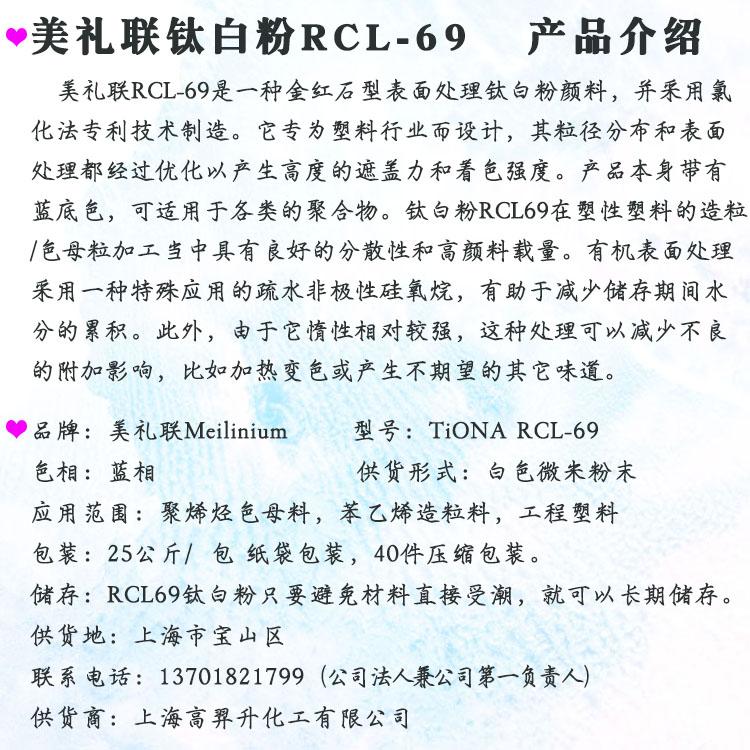 美礼联钛白粉R69-3