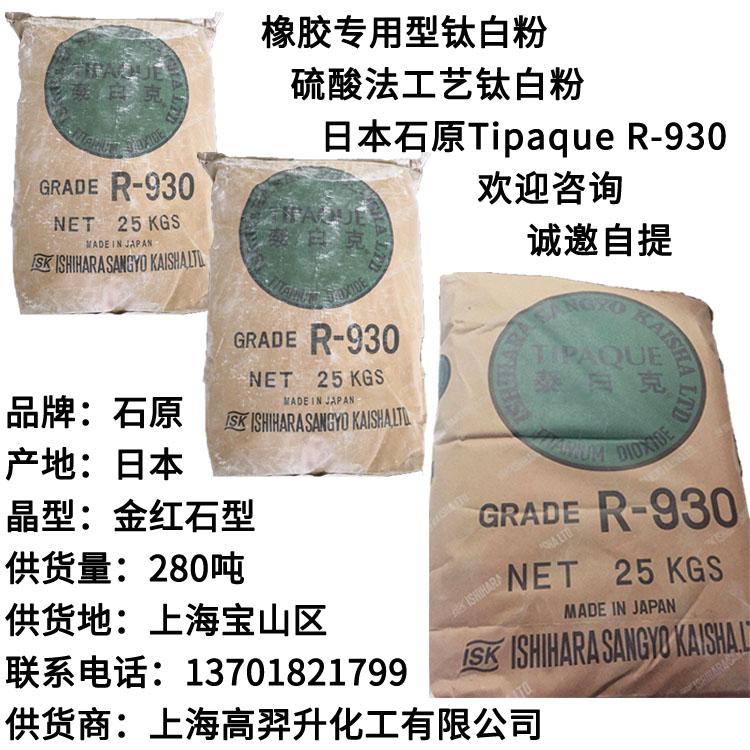 石原钛白粉R930-1