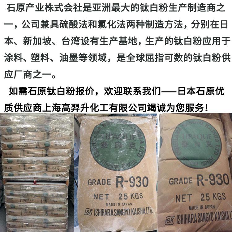 石原钛白粉R930-2