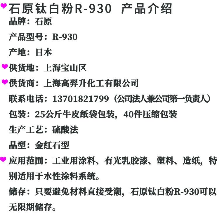 石原钛白粉R930-3