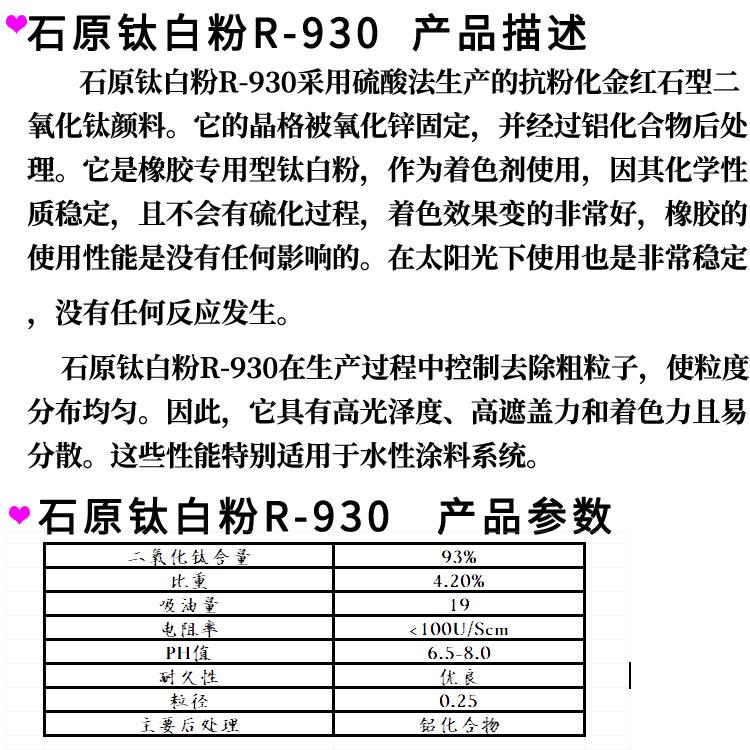 石原钛白粉R930-4