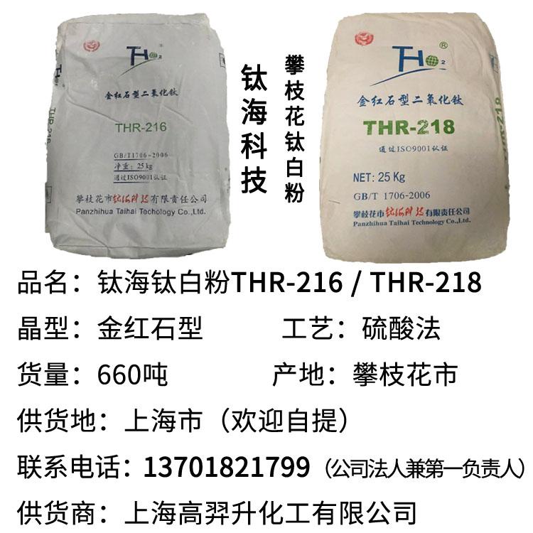 钛海钛白粉216-1