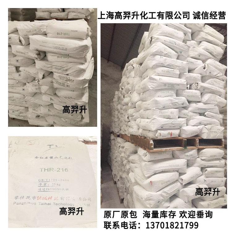 钛海钛白粉216-2