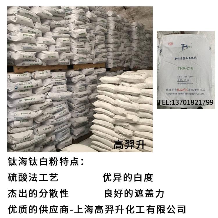 钛海钛白粉216-3