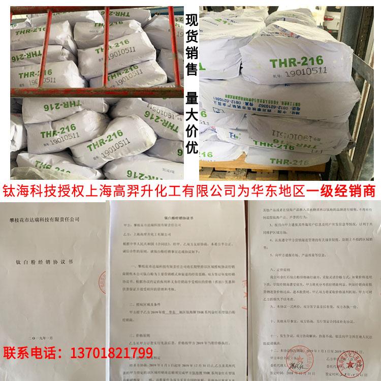 钛海钛白粉216-4