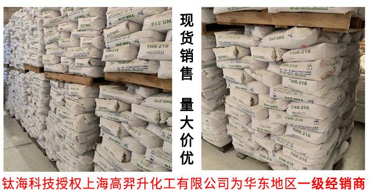 钛海钛白粉216-5