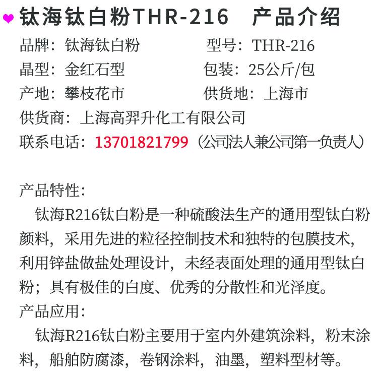 钛海钛白粉216-6