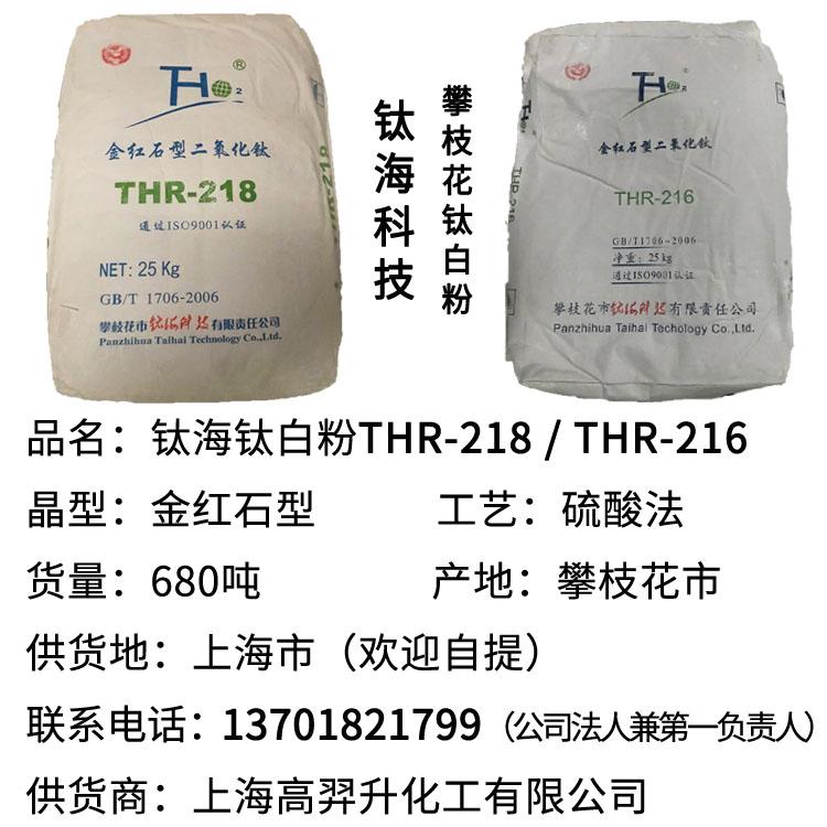钛海钛白粉218-1
