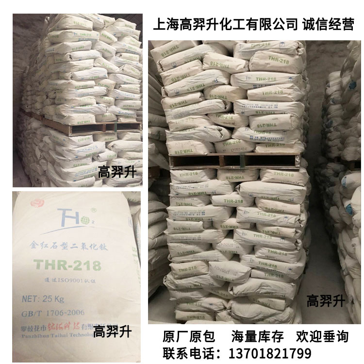 钛海钛白粉218-2