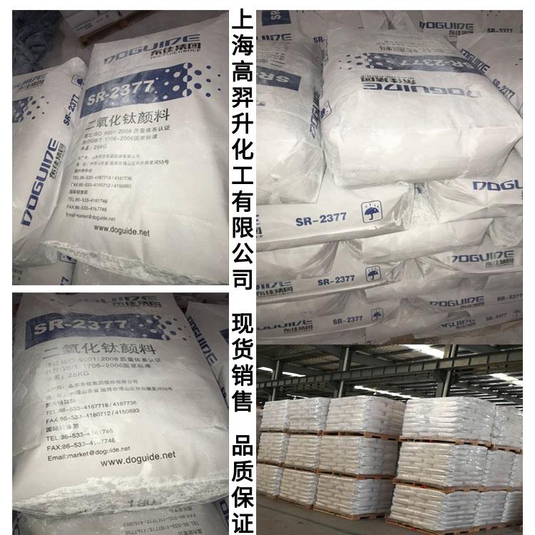 东佳钛白粉2377-3