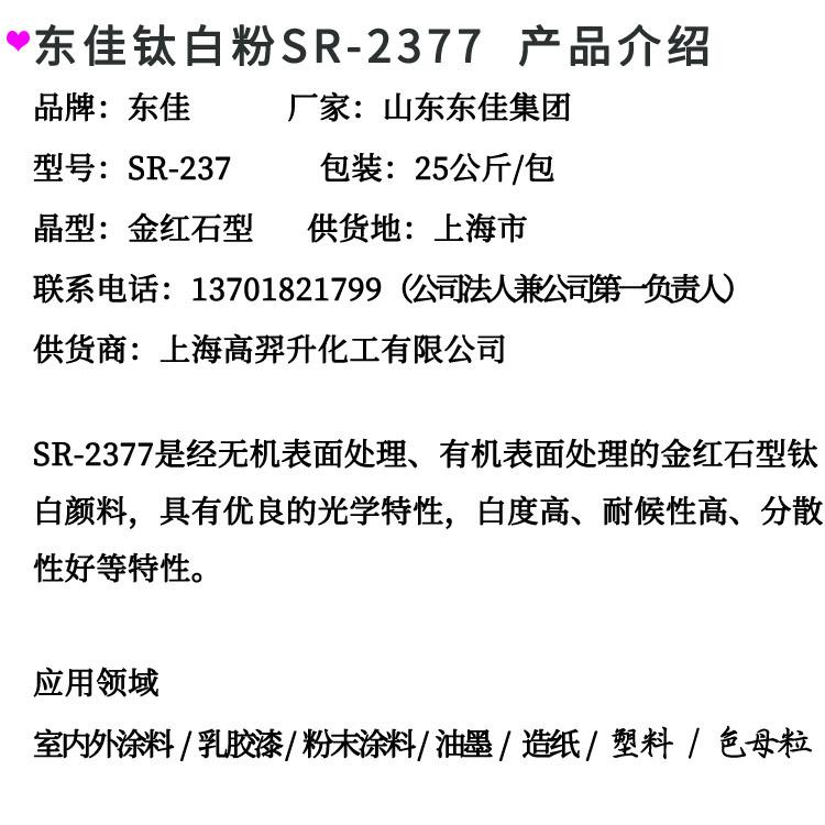 东佳钛白粉2377-4