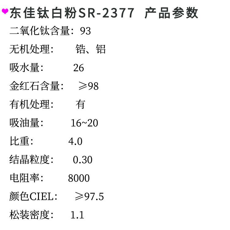 东佳钛白粉2377-5