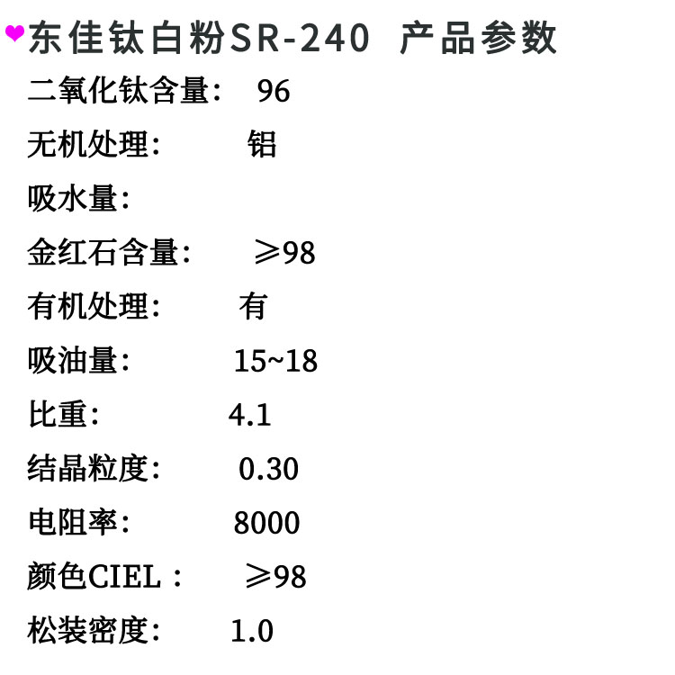 东佳240-5