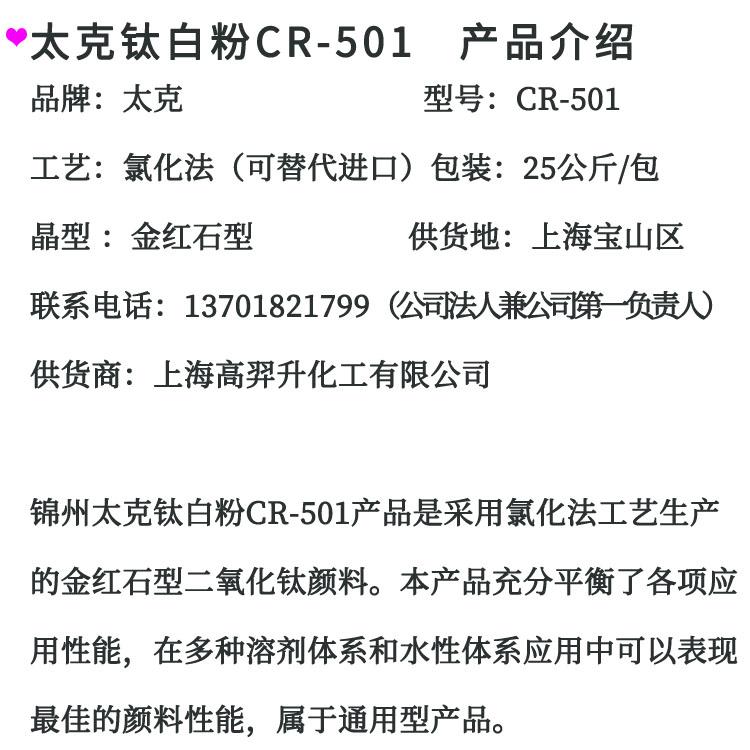 太克501钛白粉-4