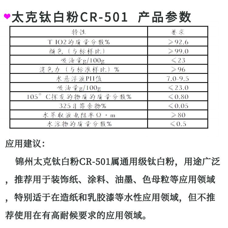 太克501钛白粉-5