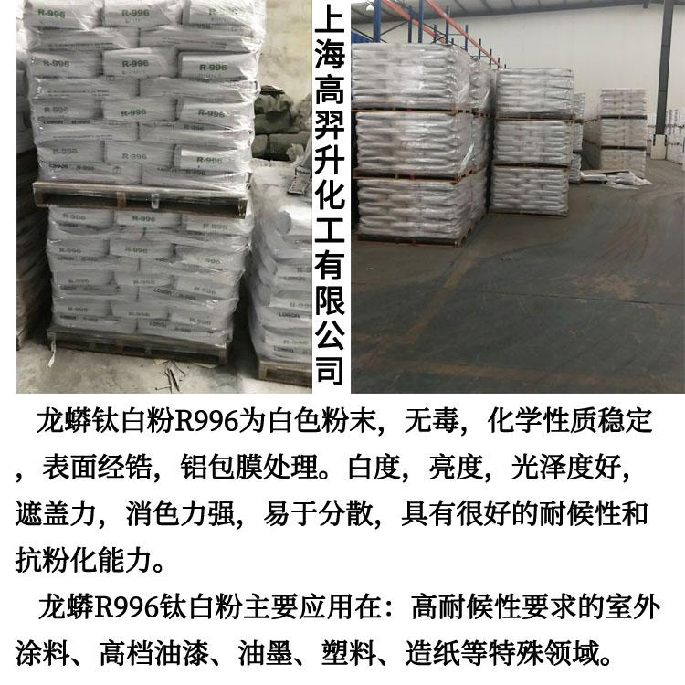 龙蟒钛白粉996-2