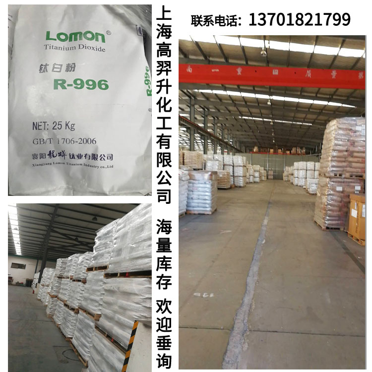 龙蟒钛白粉996-4