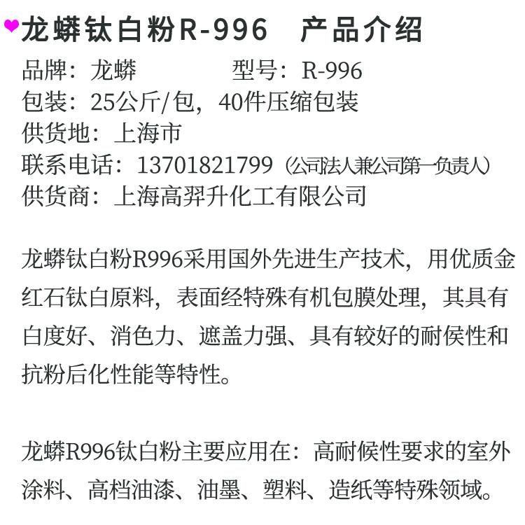 龙蟒钛白粉996-5