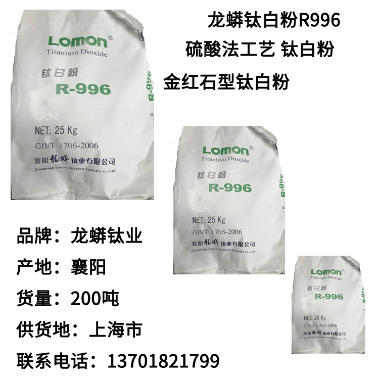 龙蟒钛白粉996-1