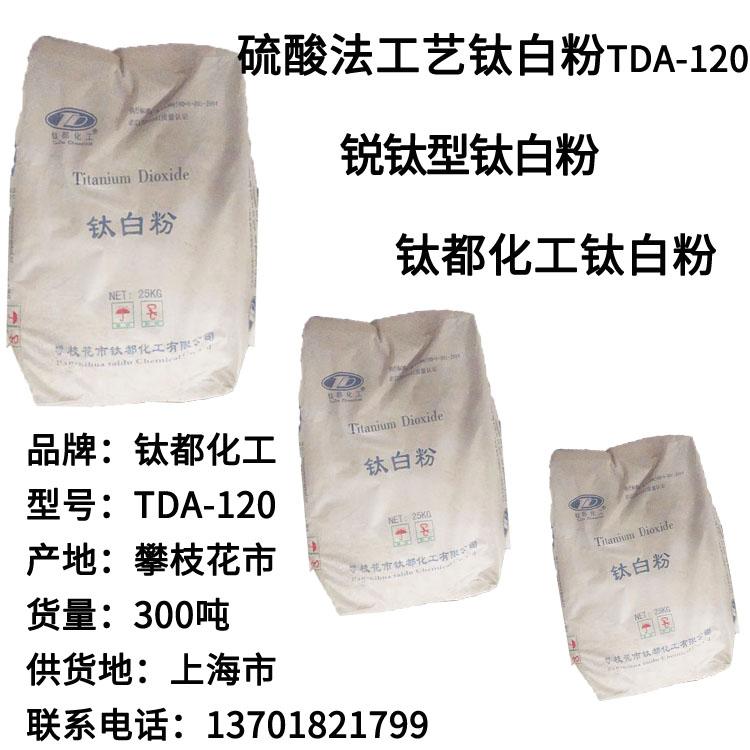 钛都钛白粉120-1