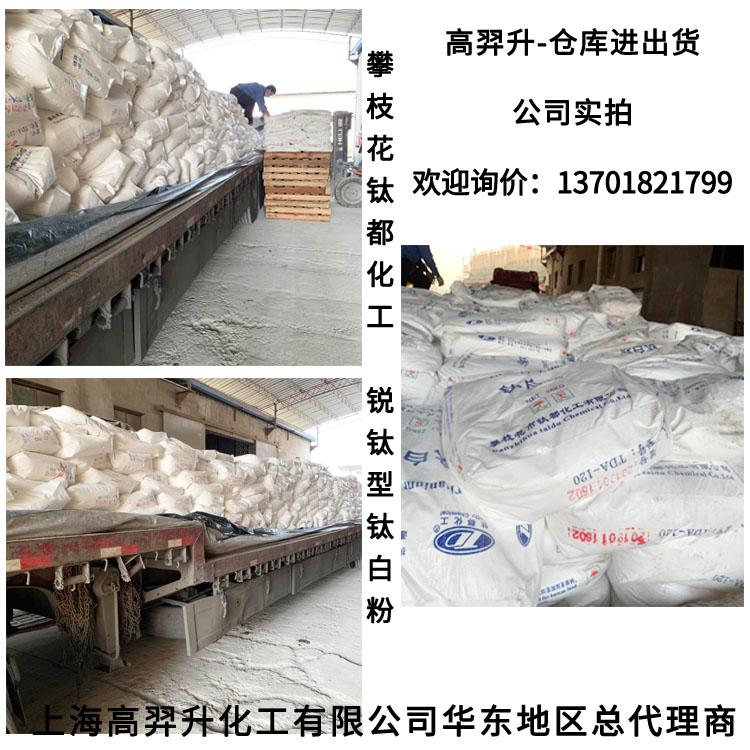 钛都钛白粉120-3