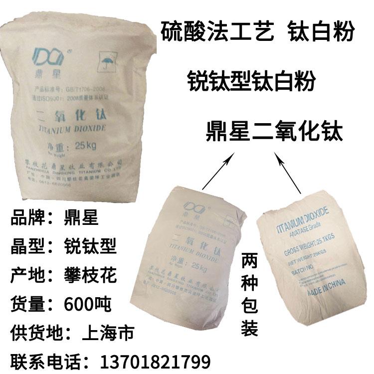 锐钛型钛白粉-1